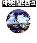 대명비발디 파크 / 하단내용 참조