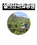 설악산 국립공원 / 하단내용 참조